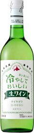 おたるワイン 新商品 ギフト プレゼント 夏季限定ワイン 北海道ワイン 冷やしておいしい生ワイン白 720ml 日本・北海道小樽市 やや辛口