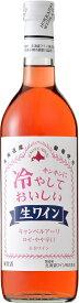 おたるワイン 新商品 ギフト プレゼント 夏季限定ワイン 北海道ワイン冷やしておいしい生ワインロゼ 720ml 日本・北海道小樽市 やや辛口