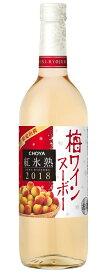 国産ヌーボー ギフト プレゼント ヤマト運輸 数量限定 チョーヤ 梅ワインヌーボー 2018年720ml 4本 日本 チョーヤ梅酒