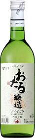 おたるワイン ギフト プレゼント 北海道ワイン おたるナイヤガラ白 720ml 日本・北海道小樽市 やや甘口