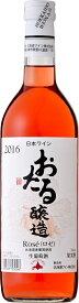 おたるワイン 赤字覚悟の大放出 ギフト プレゼント 日本のワイン 北海道ワイン おたるロゼ 720ml 日本・北海道小樽市 やや甘口