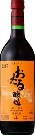 おたるワイン ギフト プレゼント 日本のワイン 北海道ワイン おたる赤甘口 720ml 日本・北海道小樽市 甘口