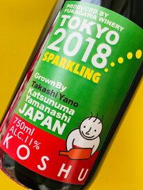 果実酒 スパークリングワイン 微炭酸 白ワイン 深川ワイナリー 山梨 甲州 無ろ過 スパークリング オレンジ 2018 750ml 東京のワイナリー