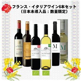 ギフト プレゼント ワイン ワインセット バイオーダー 6本セット 赤ワイン4本 白ワイン2本 各750ml 輸入ワイン 合同酒精 送料無料