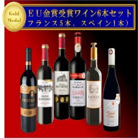ギフト プレゼント 父の日 家飲み ワイン ワインセット 金賞受賞ワイン6本セット 赤ワイン6本 各750ml 輸入ワイン 合同酒精 送料無料