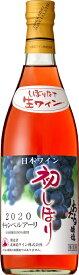 おたるワイン 北海道ワイン 2020年 おたる初しぼり キャンベルアーリ・ロゼ 720ml瓶 1本 日本・北海道小樽市 やや甘口