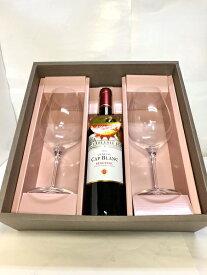 ギフト プレゼント ワイン 赤ワイン シャトー・カップ・ブラン 2014 赤・ミディアムボディ 750ml ワイングラス付き ギフトセット 金賞受賞ワイン 合同酒精