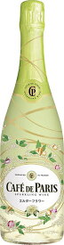 ギフト プレゼント カフェドパリ カラフルパーティー エルダーフラワー 750ml瓶 フランス やや甘口