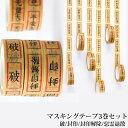 マスキングテープ 封印系 3巻セット 和紙 15mm×8m 封印/封印解除/惡霊退散/破