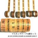マスキングテープ 封印系 6種類セット 破 封印 封印解除 惡霊退散 南无阿弥陀佛 色即是空 和紙 15mm×8m