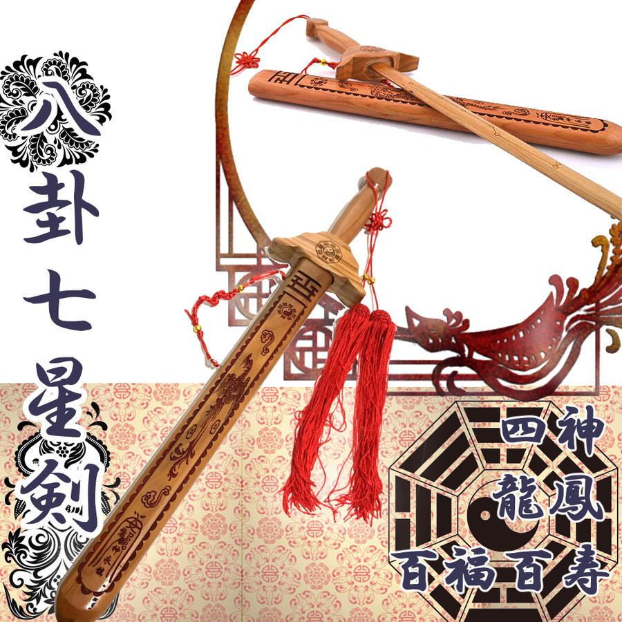 八卦七星剣 魔除け 厄除け 58cm 四神/龍鳳/百福百寿