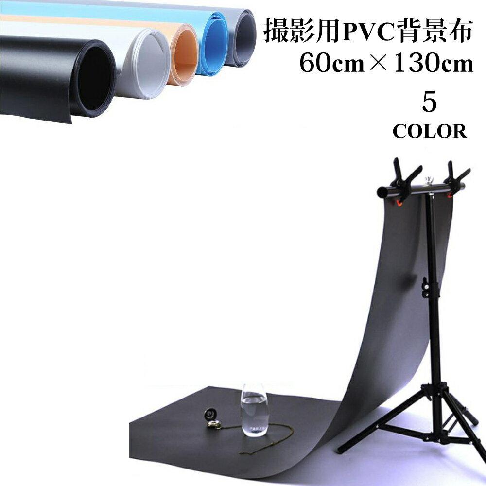 撮影用 背景布 バックペーパー PVC 60cm×130cm 防水 透けにくい 皺になりにくい ホワイト/ブラック/グレー/スカイブルー/ベージュ