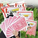 トランプ カード セット ビッグ サイズ XLサイズ 約4倍