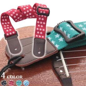 星柄 ギター/ベース用 ストラップ コットン ブラック/レッド/グリーン/ブルー