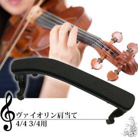 4/4 3/4 調整可能 バイオリン肩当て