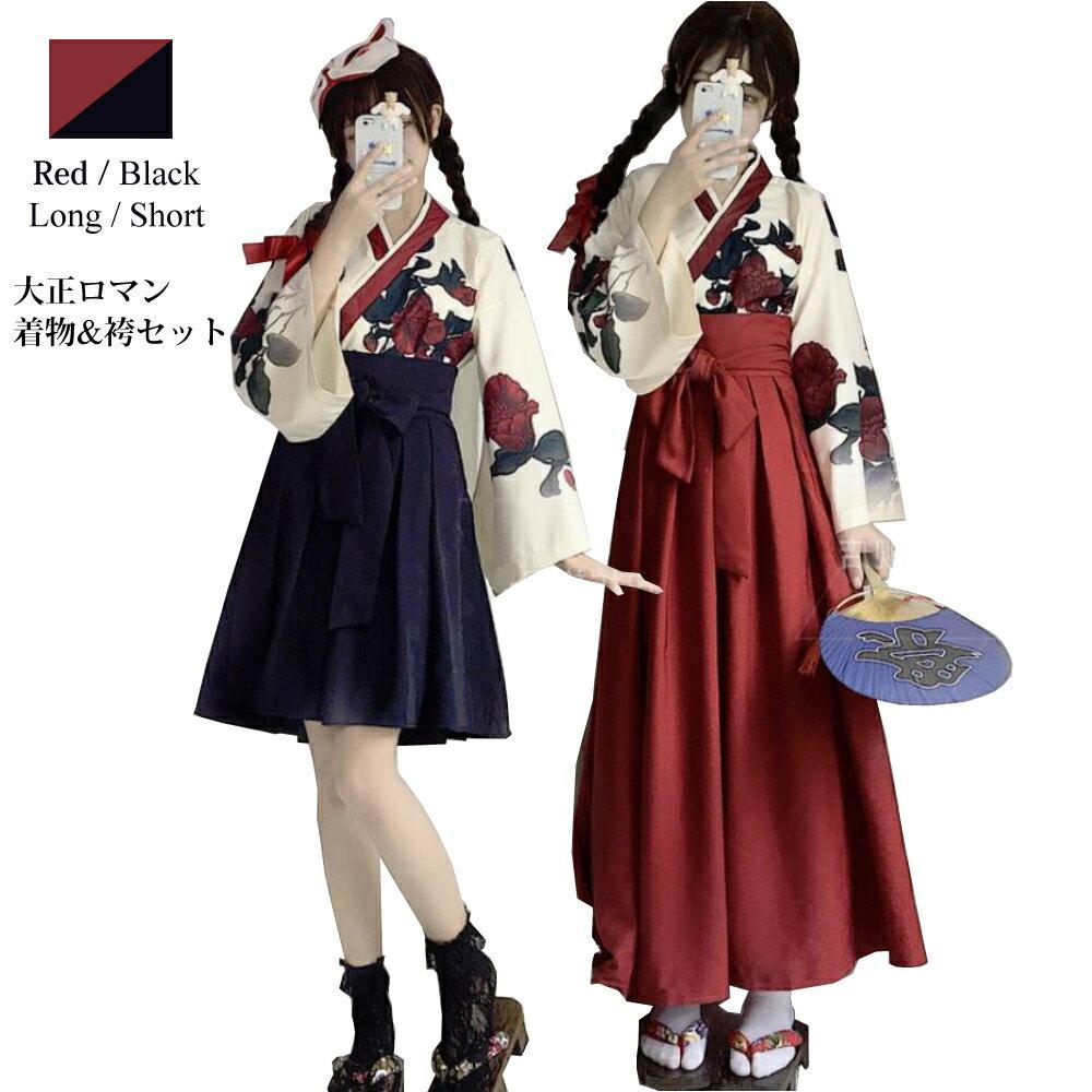 大正 ロマン 和装 着物/袴 赤/黒 ショート/ロングサイズ