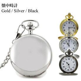 懐中時計 クォーツ式 アラビア数字 ハンターケース クリップ式チェーン付属 シルバー/ゴールド/ブラック