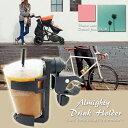 ドリンクホルダー 自転車 ボトルケージ ドリンク ホルダー ボトル 飲み物 サイクリング バイク 自転車 アクセサリー ママチャリ クロスバイク ベビーカー