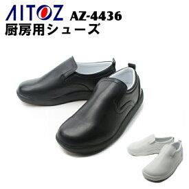 安全靴 作業靴 コックシューズ 厨房靴 軽量 耐油 全2色 22cm-30cm 4436 【送料無料】