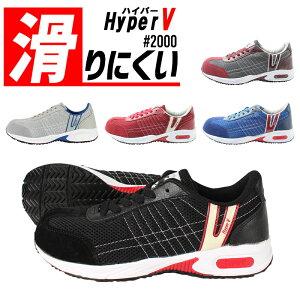 安全靴 ハイパーV ソール 作業靴 スニーカー おしゃれ メンズ レディース 軽量 耐滑 耐油 通気性 全5色 22.5cm-29cm HV-2000 【送料無料】 (122)