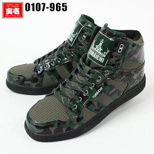 安全靴 作業靴 寅壱 スニーカー おしゃれ かっこいい ハイカット 全4色 24.5cm-28cm 0107-965