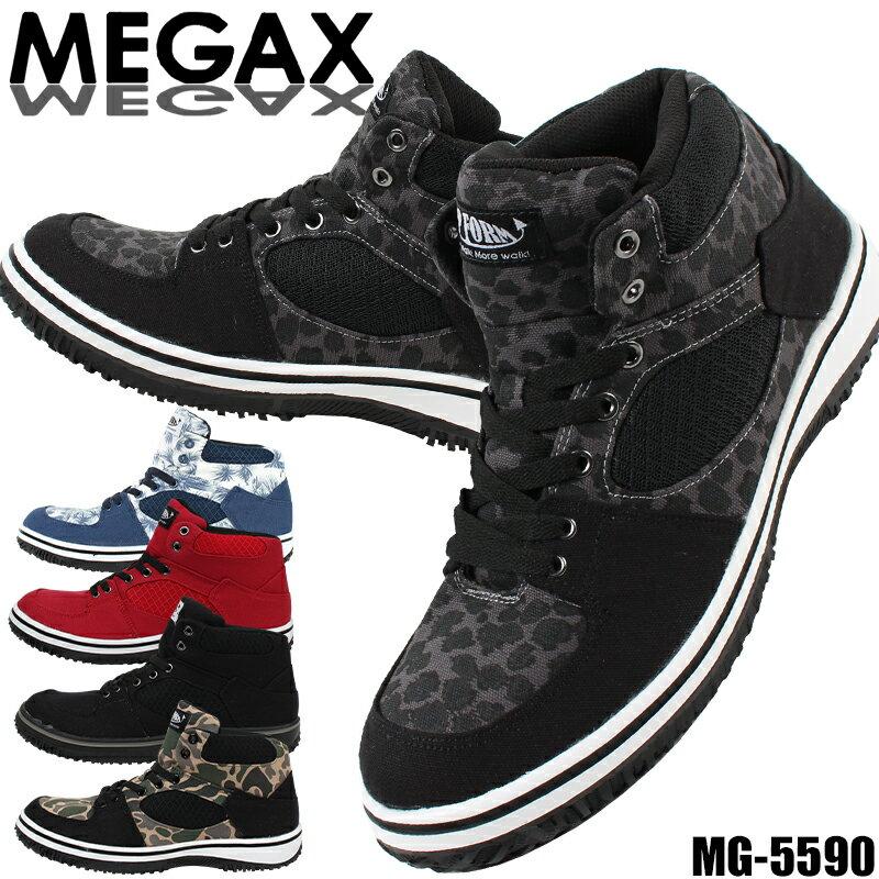 【送料無料】安全靴 スニーカー メガセーフティーMG-5590作業靴 MEGA SAFETY メガックス(MEGAX) ハイカット 紐タイプ おしゃれ メンズ レディース