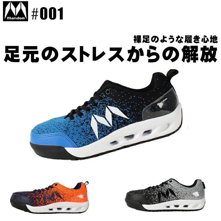 【送料無料】安全靴 スニーカー 丸五001作業靴 マンダムニット ローカット 紐タイプ