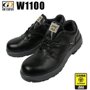 安全靴 作業靴 スニーカー おしゃれ メンズ レディース 制電 耐油 全1色 23.5cm-30cm W1100 【送料無料】