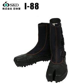安全靴 作業靴 スニーカー おしゃれ 股付スパイクシューズ(先芯なし) 防水 全1色 24cm-28cm I-88 【送料無料】