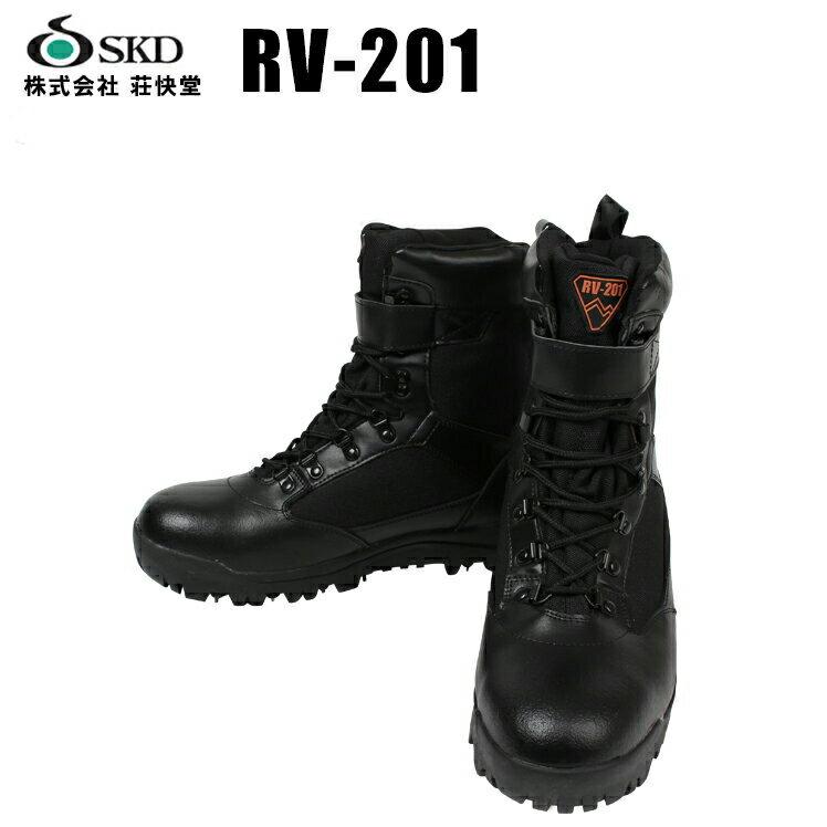 荘快堂 安全靴 RV-201SKD安全靴 / 安全靴 / 作業用安全靴