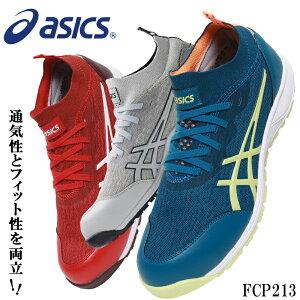 アシックス 安全靴 新作 ウィンジョブ FCP213 1271A052 メンズ スニーカー 2E スリッポン asics 作業靴 24.5cm-30cm