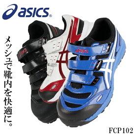 安全靴 作業靴 アシックス asics スニーカー おしゃれ メンズ レディース 全5色 22.5cm-30cm FCP102