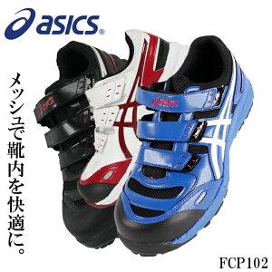 アシックス 安全靴 マジックテープ ウィンジョブ メンズ レディース スニーカー 白 黒 青 作業靴 全5色 22.5cm-30cm FCP102
