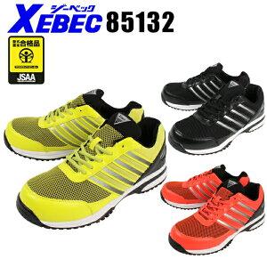 安全靴 作業靴 ジーベック スニーカー おしゃれ メンズ レディース 耐油 通気性 全3色 23cm-29cm 85132