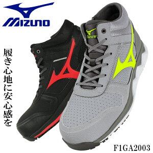 ミズノ 安全靴 ハイカット スニーカー メンズ おしゃれ 作業靴 黒 グレー 全2色 24.5cm-29cm F1GA2003