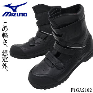 安全靴 ミズノ 半長靴マジック 編み上げマジック F1GA2102 メンズ レディース 作業靴 JSAA規格 22.5cm-29cm