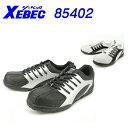 安全靴 作業靴 ジーベック スニーカー おしゃれ メンズ レディース 軽量 耐油 全2色 22cm-29cm 85402 【送料無料】