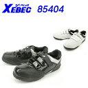 ジーベックXEBEC 安全靴85404XEBEC安全靴 / 安全靴 スニーカー / 作業用安全靴 安全スニーカー