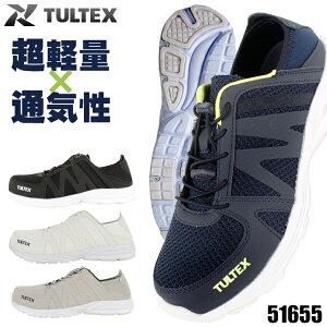 安全靴 作業靴 タルテックス TULTEX スニーカー 白 おしゃれ メンズ レディース 軽作業用 超軽量 通気性 全4色 22.5cm-28cm 51655 【送料無料】