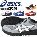 アシックス 安全靴 boa ウィンジョブ メンズ レディース スニーカー 白 黒 作業靴 全5色 22.5cm-30cm FCP209 1271A029