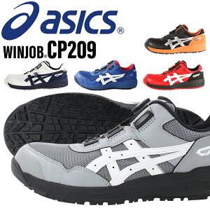 アシックス 安全靴 boa ウィンジョブ メンズ レディース スニーカー 白 黒 赤 青 グレー 作業靴 全5色 22.5cm-30cm FCP209 1271A029