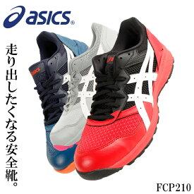 安全靴 作業靴 アシックス asics スニーカー おしゃれ メンズ レディース 通気性 耐滑 耐油 全3色 21.5cm-30cm FCP210 【送料無料】