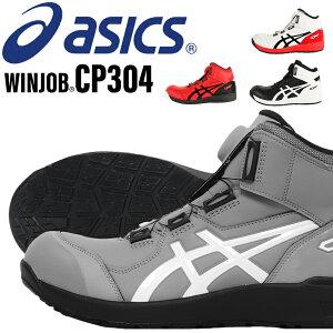 アシックス asics 安全靴 boa ハイカット ウィンジョブ メンズ レディース スニーカー 白 黒 赤 青 作業靴 全3色 22.5cm-30cm FCP304 1271A030