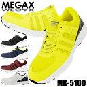 安全靴 作業靴 スニーカー 白 おしゃれ 軽量 通気性 全5色 25cm-28cm MK-5100 【送料無料】