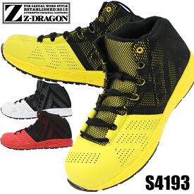 安全靴 作業靴 Z-DRAGON スニーカー おしゃれ ハイカット 耐滑 耐油 全3色 25cm-28cm S4193 【送料無料】