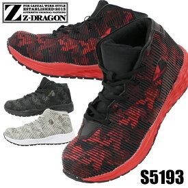 安全靴 作業靴 Z-DRAGON スニーカー おしゃれ ハイカット 耐滑 耐油 全3色 25cm-28cm S5193 【送料無料】