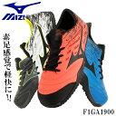 ミズノ 安全靴 限定色 新色 スニーカー おしゃれ 作業靴 全4色 24.5cm-29cm F1GA1900 送料無料