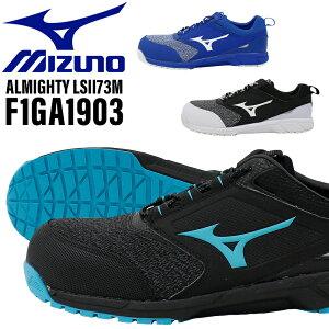 ミズノ 安全靴 スリッポン スニーカー メンズ おしゃれ 作業靴 黒 青 全3色 24.5cm-29cm F1GA1903