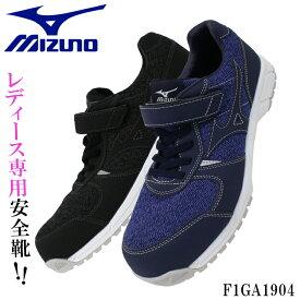 ミズノ 安全靴 スニーカー マジック レディース おしゃれ 作業靴 全2色 22.5cm-25cm F1GA1904