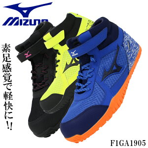 ミズノ 安全靴 スニーカー マジック ハイカット おしゃれ 作業靴 全3色 24.5cm-29cm F1GA1905